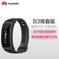 Huawei/华为手B3 青春版 智能运动手环手表蓝牙通话计步器安卓苹果男女 蓝牙手环