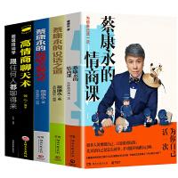 五册】蔡康永的情商课+说话之道1+2+高情商聊天术+跟任何人都聊得来的书沟通为人处事书籍
