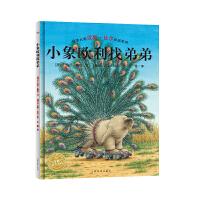 汉斯・比尔绘本系列:小象欧利找弟弟(平)