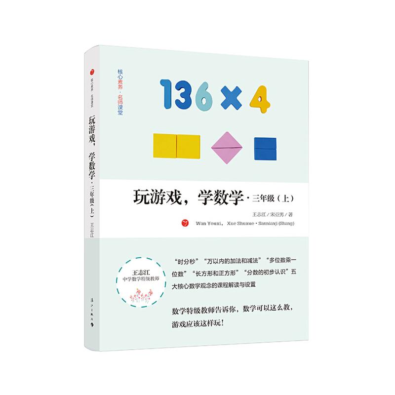 玩游戏,学数学  三年级(上) 数学特级教师王志江、南明教育小学数学课程践行者宋亚男力作,快乐高效的数学教学与学习法!