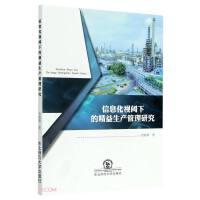 信息化视域下的精益生产管理研究 贺晓辉 著 9787568175616 东北师范大学出版社