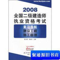 【旧书二手书9成新】2008全国二级建造师执业资格考试复习导航:建设工程施工管理