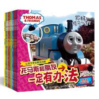 托马斯书籍托马斯和朋友一定有办法全套10册 宝宝睡前故事书3-5-6周岁小火车头情绪情商管理图书幼儿绘本读物睡前故事书