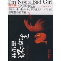 【正版二手书9成新左右】我不是坏女生 饶雪漫 作家出版社