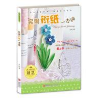 【二手书8成新】实用衍纸一本通 王昀 青岛出版社