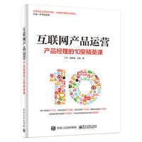 【二手书8成新】互联网产品运营:产品经理的10堂精英课 丁华 9787121312953