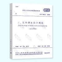 【给水排水】(2016年版)GB 50014-2006 室外排水设计规范