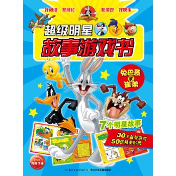 超级明星故事游戏书:兔巴哥和崔弟