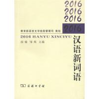 2016汉语新词语