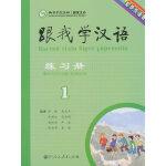 跟我学汉语练习册第一册 哈萨克语版