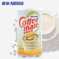 Nestle/雀巢咖啡伴�H700g罐�b 植脂末奶精�品�t茶奶茶伴�H
