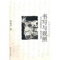 【二手书8成新】书写与观照:关于书法的创作、陈述与批评( 邱振中 中国人民大学出版社