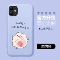 【好货优选】苹果11手机壳iphone11硅胶全包11promax男女潮薄创意软壳maxpro