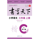 米骏书法字帖 小学语文三年级上册(苏教版)