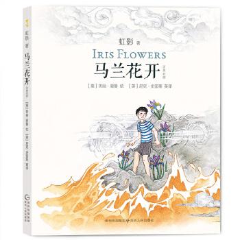 马兰花开(神奇少年桑桑系列④) 具有影响力的华语女作家虹影2016年儿童文学新作,从中国童谣和传说中生发出的中国幻想文学,善良与勇气的歌唱。中英双语。(蒲公英童书馆出品)