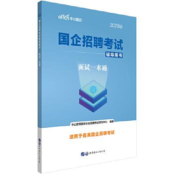 20国企面试一本通(pdf+txt+epub+azw3+mobi电子书在线阅读下载)