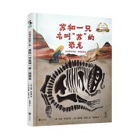 """女性开拓者小传:苏和一只名叫""""苏""""的恐龙(古生物学家苏・亨德里克森)"""