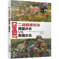二战对决:德国步兵VS美国步兵