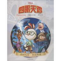 [正版] 四眼天鸡 美国迪士尼公司 9787541082429 四川美术出版社