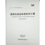 O*化妆品标准技术汇编美容化妆品中华人民共和国国家标准