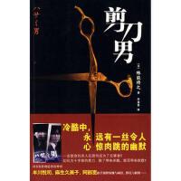 【二手书8成新】剪刀男 (日)殊能将之,李盈春 新星出版社