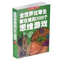 全世界优等生都在做的2000个思维游戏中国青少年成长必读书思维逻辑思维游戏大全集图形数学逻辑创意推理 思维训练
