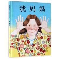 硬壳精装版我妈妈绘本儿童 3-6周岁幼儿启蒙早教书0-3岁幼儿园启发绘本系列安东尼・布朗亲子读物故事书非注音版5-7-