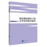 图式理论指导下的大学英语教学研究,宋玉萍,林丹卉,陈宏,知识产权出版社,9787513064125