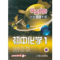 初中化学1:锦囊妙解创新导学专题(2011年1月印刷)