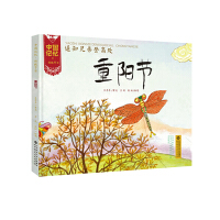 中国记忆・传统节日图画书:遥知兄弟登高处 重阳节(精装)