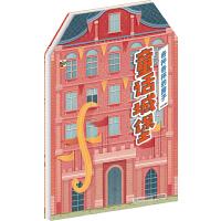 各种各样的房子 童话城堡