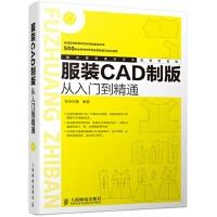 服装CAD制版从入门到精通 9787115363329