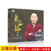 正版祁隆黑胶CD专辑光盘网络伤感流行歌曲汽车载无损音质碟片