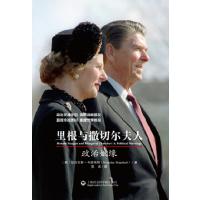 【正版二手书9成新左右】里根与撒切尔夫人:政治姻缘 【美】尼古拉斯韦普肖特(Nicholas Wapshott) 上海