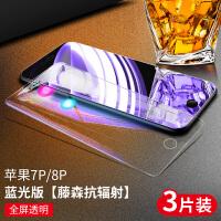 �O果7�化膜�O果7plus全屏覆�wiphone8plus水凝膜i8�{光全包�ip7前后�O果8�膜ip i7p/8p 5.