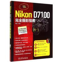 Nikon D7100完全摄影指南 无 著作 雷剑 编者