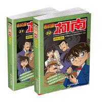 名侦探柯南抓帧漫画:31-32 (套装共2册)