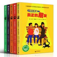 小猫温斯顿1-5册 真正的朋友+四个火枪手+夏洛克计划等魔法象图故事森林永无岛系列 儿童文学小学生课外阅读书籍6-8-