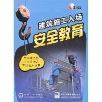 建筑施工入场安全教育2VCD