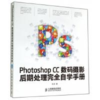 Photoshop CC数码摄影后期处理完全自学手册(附光盘