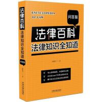 法律百科:法律知识全知道(问答版) 杨顺平 著