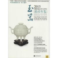 2015中国艺术品拍卖年鉴 《拍卖年鉴》编辑部 编著 著作