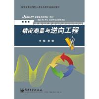 精密测量与逆向工程 李敏 9787121251818 电子工业出版社教材系列