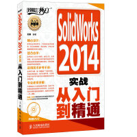 SolidWorks 2014实战从入门到精通