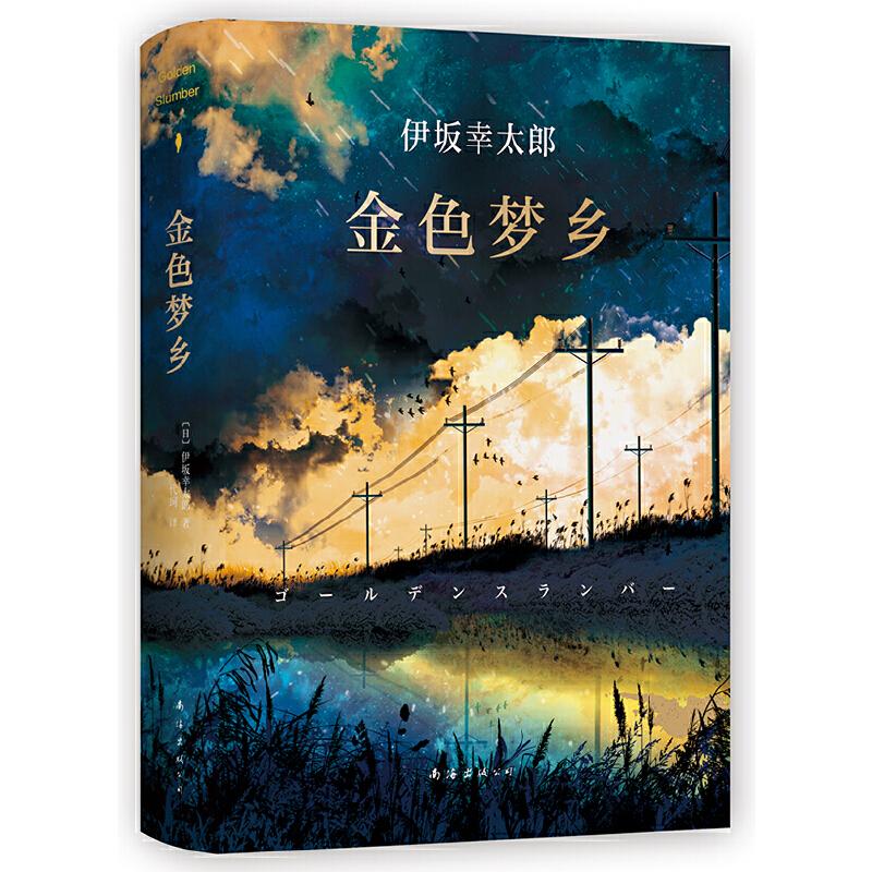金色梦乡一部奇迹般的小说,带给人活下去的勇气、希望和信心,再黑暗的地方也能成为金色梦乡!伊坂幸太郎集大成之作,获日本书店大奖。