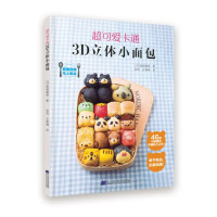 超可爱卡通3D立体小面包