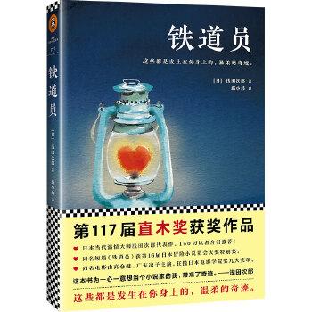 铁道员(pdf+txt+epub+azw3+mobi电子书在线阅读下载)
