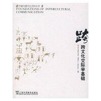 【旧书二手书8成新】跨文化交际学基础 林大津 尤泽顺 上海外语教育出版社 978754460312
