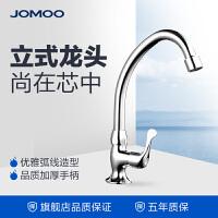 九牧JOMOO 全铜厨房水槽龙头 快开单冷 洗菜盆节水7701-238/77017