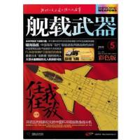 【2019年11月 现货】舰载武器B军事评论版2019年11月/期 彩色版
